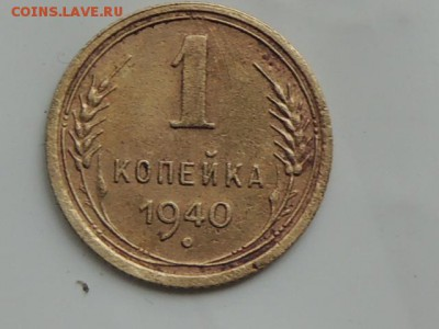 1 копейка 1940г - RSCN2413.JPG