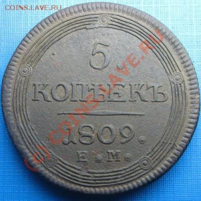 5 копеек 1809 ЕМ оценка - 1