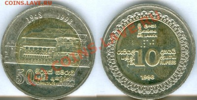 Монеты со шрифтом Брайля - Шри-Ланка 10 рупий 1998 год
