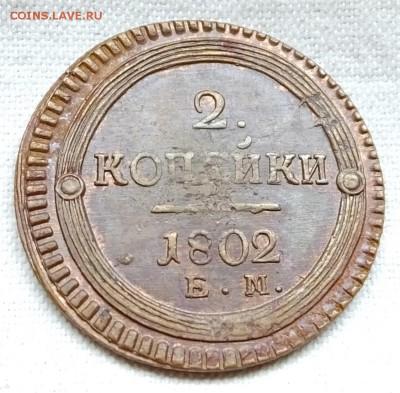 Коллекционные монеты форумчан (медные монеты) - DSCF6331.JPG