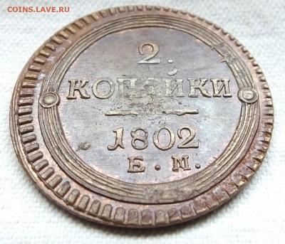 Коллекционные монеты форумчан (медные монеты) - DSCF6335.JPG