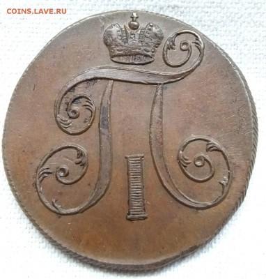 Коллекционные монеты форумчан (медные монеты) - DSCF6389.JPG