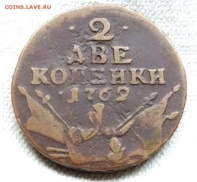 Коллекционные монеты форумчан (медные монеты) - DSCF6398.JPG