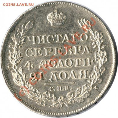 Рубли 1817г. и 1826г. оценка - 73+