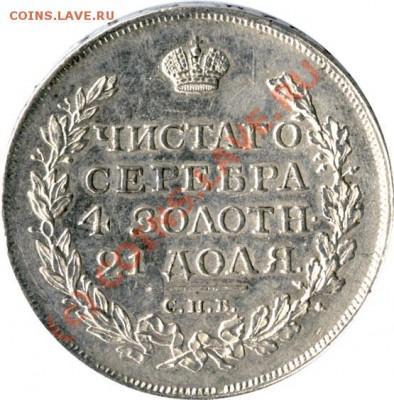 Рубли 1817г. и 1826г. оценка - 601+