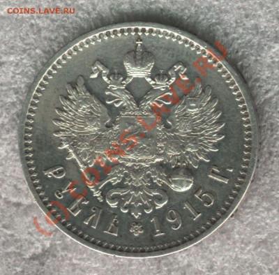 Оценка монет НиколаяII рубль 1898,1915г.,50 к.1911. - Ru_1915_01