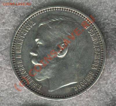 Оценка монет НиколаяII рубль 1898,1915г.,50 к.1911. - Ru_1915_02