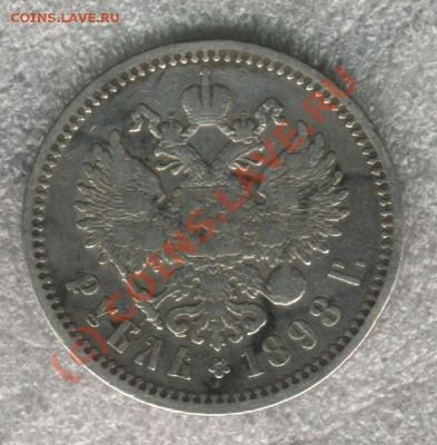 Оценка монет НиколаяII рубль 1898,1915г.,50 к.1911. - Ru_1898_02