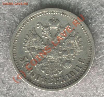 Оценка монет НиколаяII рубль 1898,1915г.,50 к.1911. - 50kop_1911_01