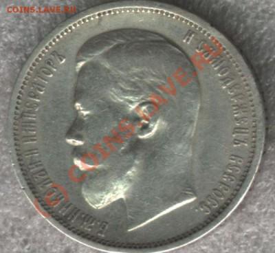 Оценка монет НиколаяII рубль 1898,1915г.,50 к.1911. - 50kop_1911_02
