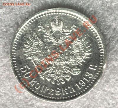 Оценка монет НиколаяII рубль 1898,1915г.,50 к.1911. - 1913_01