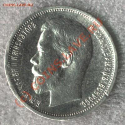 Оценка монет НиколаяII рубль 1898,1915г.,50 к.1911. - 1913_02