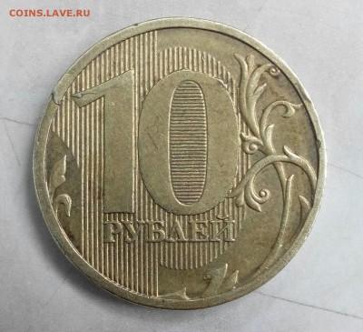 Бракованные монеты - IMG_20150615_142755