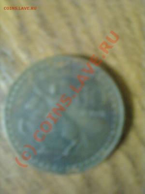 опознать монетину....фото плохое - Фотка0202
