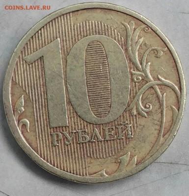 Бракованные монеты - IMG_20150616_161434