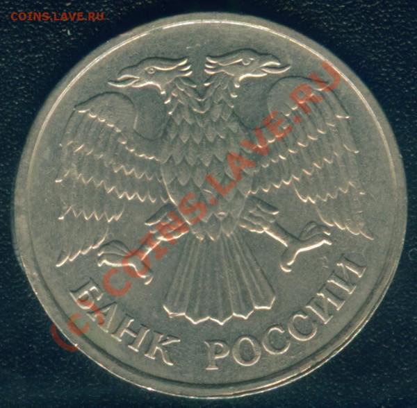 выкус на монете 20 рублей 1992г - Image2.JPG