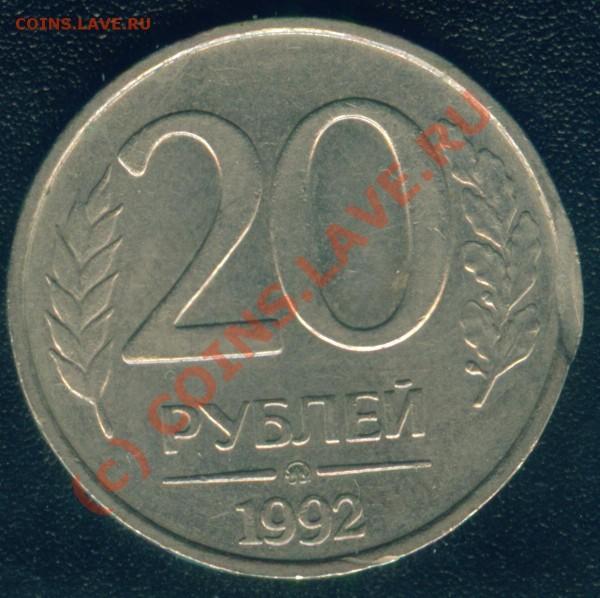 выкус на монете 20 рублей 1992г - Image1.JPG