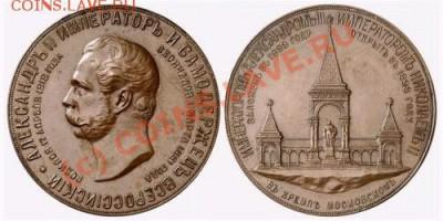 """""""Юбилейка"""" царская... - Dvorik Medal 77.85 mm"""