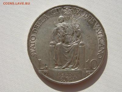 Ватикан. - IMG_5086
