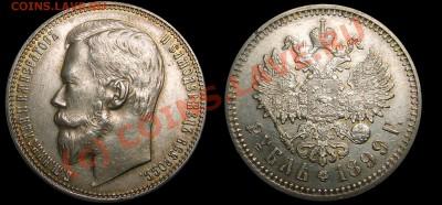 О фотографировании монет - 1899FZ
