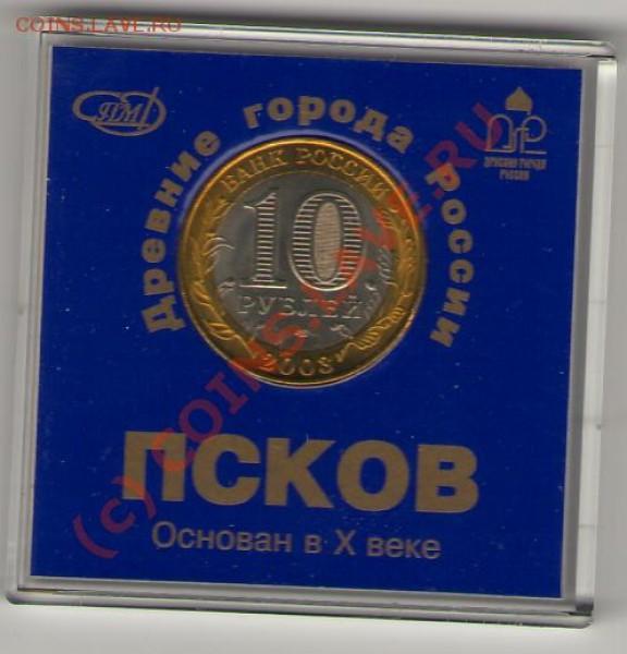 10 рублей 2003 г. Псков. биметалл СПМД  Состояние UNC - 535269164_1