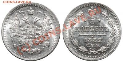 5 копеек 1882 СПБ-НФ. Люкс - 21