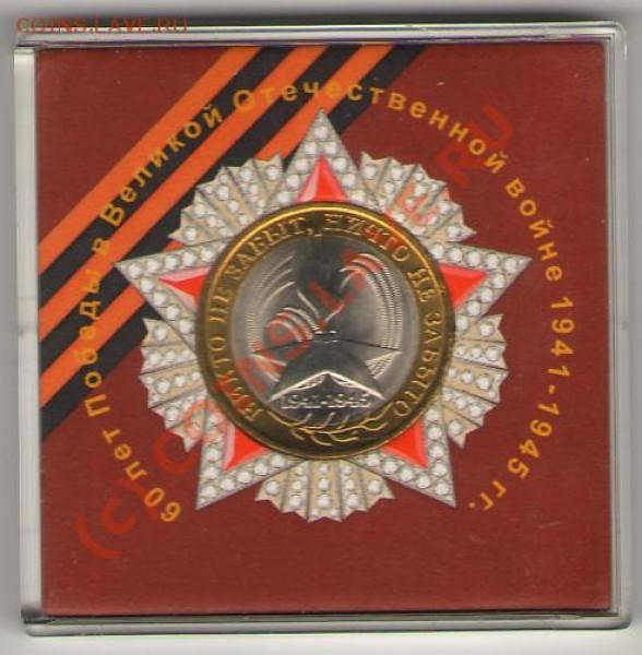 10 рублей 2005 г. 60 лет победы .биметалл СПМД  UNC - 535269086