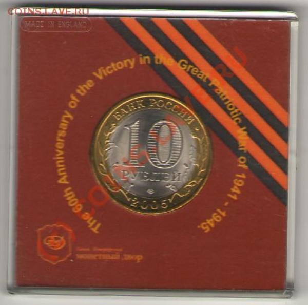 10 рублей 2005 г. 60 лет победы .биметалл СПМД  UNC - 535269086_1