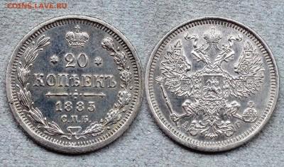 Коллекционные монеты форумчан (мелкое серебро, 5-25 коп) - 20 kop 1885