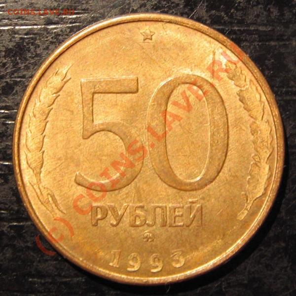 50 рублей 1993 года - брак? - 2