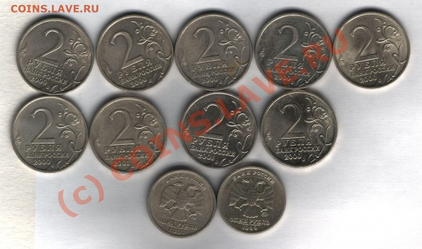 Юбилейка 2000-2001 2рубля+1рубль - Юбилейка 2р-1р 2