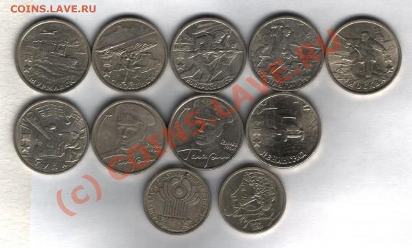 Юбилейка 2000-2001 2рубля+1рубль - Юбилейка 2р-1р