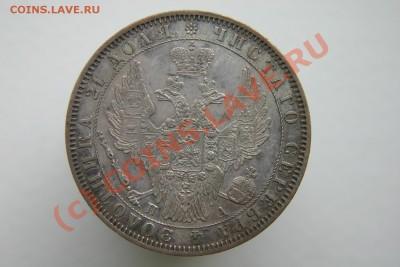1 РУБЛЬ 1850 - IMG_6536.JPG