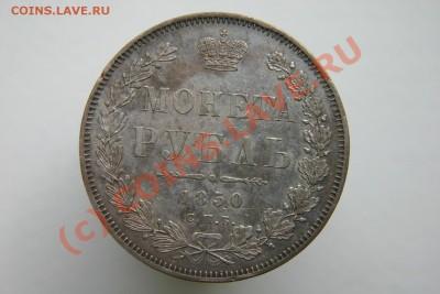 1 РУБЛЬ 1850 - IMG_6535.JPG