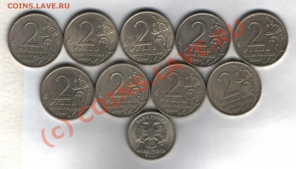 Юбилейка 2000-2001 2рубля+1рубль - юбилейка 2р-1р 21-2