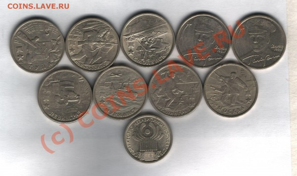 Юбилейка 2000-2001 2рубля+1рубль - юбилейка 2р-1р 21