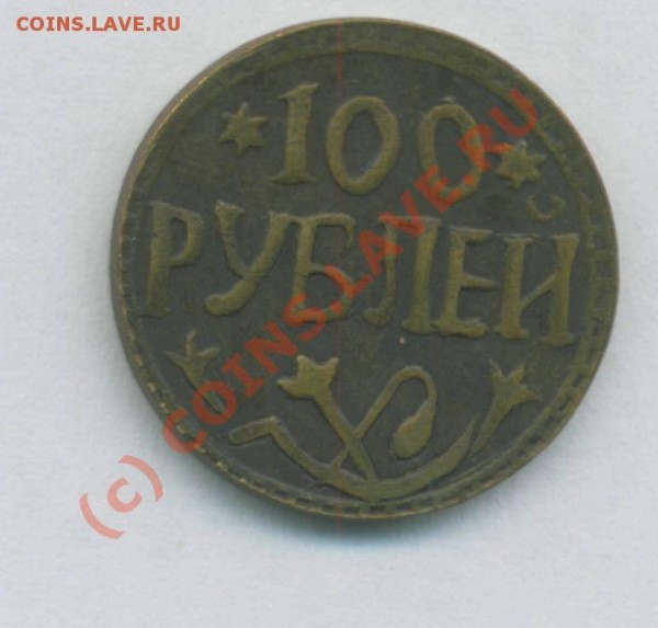 100рублем с иероглифами-сказали что хорезм. фуфло? - 100_rubley_1
