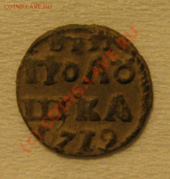 Петровские монеты - IMG_0172