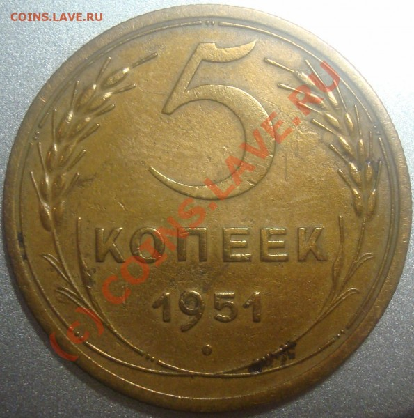5 копеек 1951г оцените. 2к57г (разновид) - 5k51-2