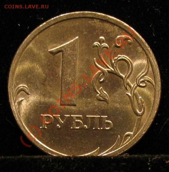 1 рубль 2007 год, разлом.  до 23.01.2009г. - 003.JPG