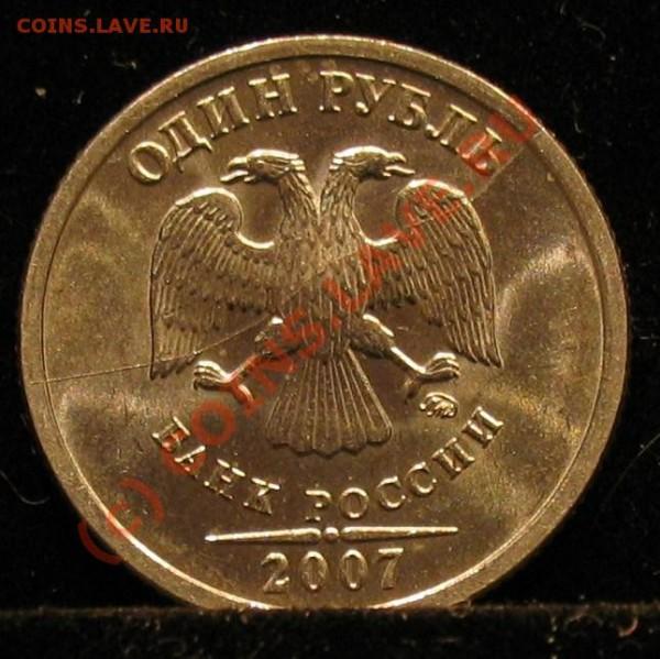 1 рубль 2007 год, разлом.  до 23.01.2009г. - 005.JPG