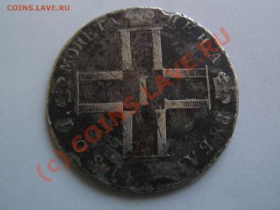 1 рубль 1801 - IMG_2330_thumb