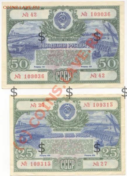 Облигации гос займа СССР 1947-1982гг - Scan-090120-0007
