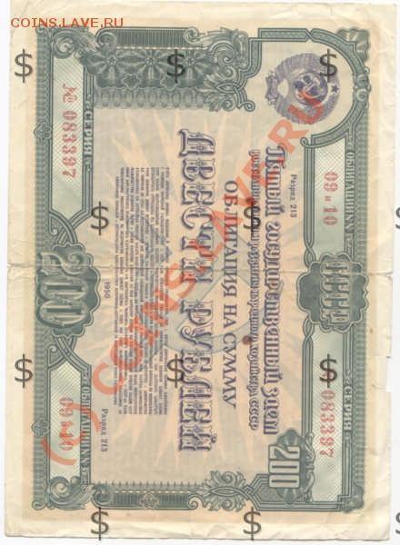 Облигации гос займа СССР 1947-1982гг - Scan-090120-0006