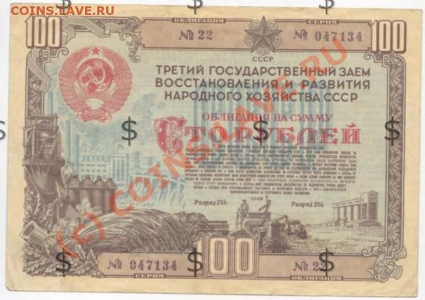 Облигации гос займа СССР 1947-1982гг - Scan-090120-0004