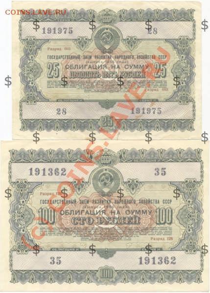 Облигации гос займа СССР 1947-1982гг - Scan-090120-0012