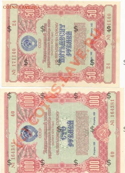 Облигации гос займа СССР 1947-1982гг - Scan-090120-0011
