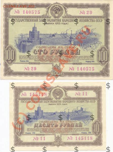 Облигации гос займа СССР 1947-1982гг - Scan-090120-0010