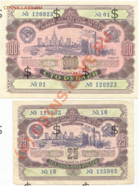 Облигации гос займа СССР 1947-1982гг - Scan-090120-0009