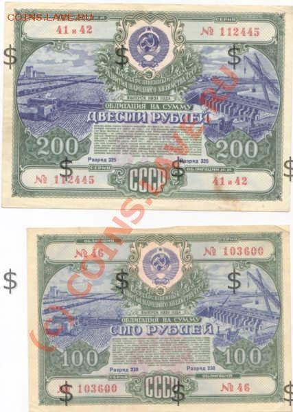 Облигации гос займа СССР 1947-1982гг - Scan-090120-0008